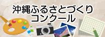 沖縄ふるさとづくり コンクール